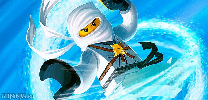 Лего Зейн